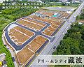 【ダイワハウス】ドリームシティ蔵波 (建築条件付宅地分譲)