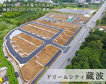 ドリームシティ蔵波 (建築条件付宅地分譲)  ※平成29年9月撮影