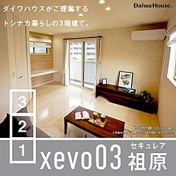 【ダイワハウス】セキュレア祖原 (分譲住宅)