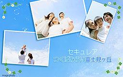 【ダイワハウス】セキュレアつくばみらい富士見ヶ丘 37号地 (...