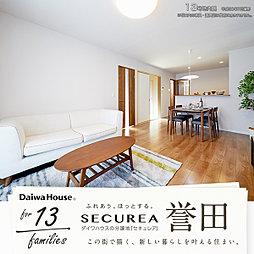 【ダイワハウス】セキュレア誉田 (大阪中央支店)(分譲住宅)