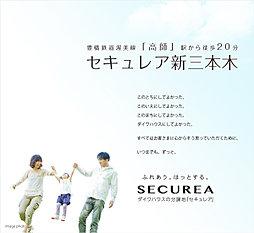 【ダイワハウス】セキュレア新三本木 (分譲住宅)