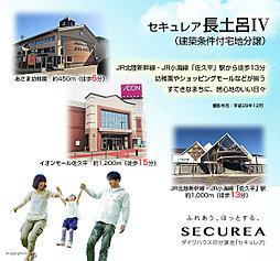 【ダイワハウス】セキュレア長土呂IV (建築条件付宅地分譲)