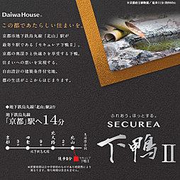 【ダイワハウス】セキュレア下鴨II (建築条件付宅地分譲)