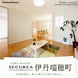【ダイワハウス】セキュレア伊丹瑞穂町 (分譲住宅)