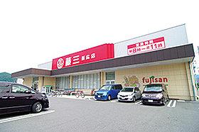 藤三 新広店 (約1180m:徒歩15分)