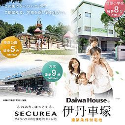 【ダイワハウス】セキュレア伊丹車塚 (建築条件付宅地分譲)
