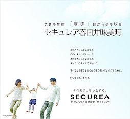 【ダイワハウス】セキュレア春日井味美町 (分譲住宅)
