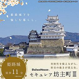 【ダイワハウス】セキュレア坊主町III (建築条件付宅地分譲)