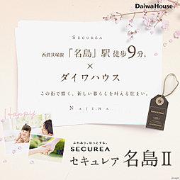 【ダイワハウス】セキュレア名島II (建築条件付宅地分譲)