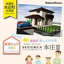 【ダイワハウス】セキュレア本庄III 「家事シェアハウス」(分...
