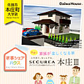 【ダイワハウス】セキュレア本庄III 「家事シェアハウス」(分譲住宅)