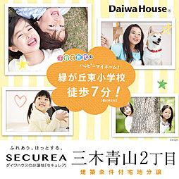 【ダイワハウス】セキュレア三木青山2丁目 (建築条件付宅地分譲)