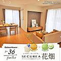 【ダイワハウス】セキュレア花畑 (鉄骨住宅)(分譲住宅)