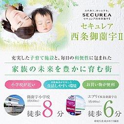 【ダイワハウス】セキュレア西条御薗宇II 第1期(建築条件付宅...