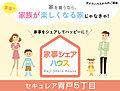【ダイワハウス】セキュレア青戸5丁目 「家事シェアハウス」(分譲住宅)