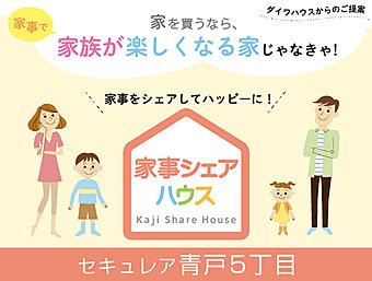 セキュレア青戸5丁目 「家事シェアハウス」(分譲住宅)  ※Image