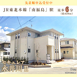 【ダイワハウス】セキュレア永井川II (分譲住宅)