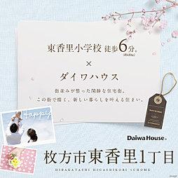 【ダイワハウス】枚方市東香里1丁目 (建築条件付宅地分譲)