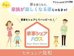 【ダイワハウス】セキュレア見和「家事シェアハウス」 (分譲住宅)
