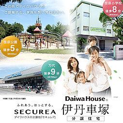 【ダイワハウス】セキュレア伊丹車塚 (分譲住宅)
