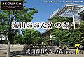 【ダイワハウス】セキュレア流山おおたかの森XIV C102街区(建築条件付宅地分譲)