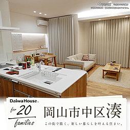 【ダイワハウス】岡山市中区湊 (分譲住宅)
