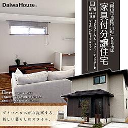 【ダイワハウス】岡山市東区中川町 (分譲住宅)
