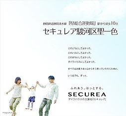 【ダイワハウス】セキュレア駿河区聖一色 (建築条件付宅地分譲)
