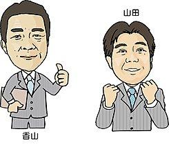 香山・小早川です。「お客様のために」をモットーにしています。