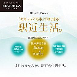 【ダイワハウス】セキュレア島本 (本店住宅事業部)(建築条件付...