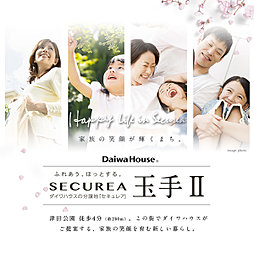 【ダイワハウス】セキュレア玉手II (建築条件付宅地分譲)
