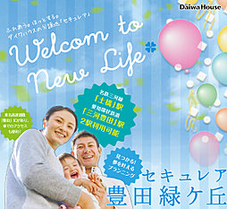 【ダイワハウス】セキュレア豊田緑ケ丘 (分譲住宅)