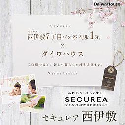 【ダイワハウス】セキュレア西伊敷 (建築条件付宅地分譲)