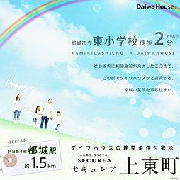 【ダイワハウス】セキュレア上東町 (建築条件付宅地分譲)
