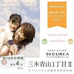 【ダイワハウス】セキュレア三木青山1丁目II (建築条件付宅地...