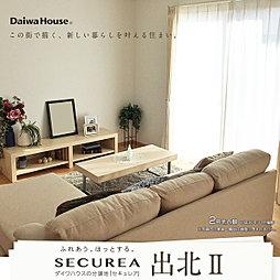 【ダイワハウス】セキュレア出北II (分譲住宅)