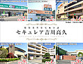 【ダイワハウス】セキュレア吉川高久 (建築条件付宅地分譲)