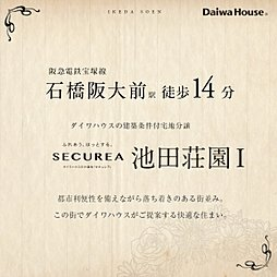 【ダイワハウス】セキュレア池田荘園I (建築条件付宅地分譲)