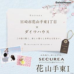 【ダイワハウス】セキュレア花山手東 (建築条件付宅地分譲)