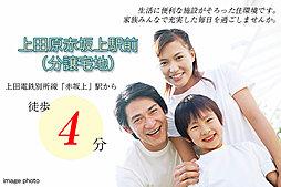 【ダイワハウス】上田原赤坂上駅前 (分譲宅地)