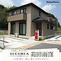 【ダイワハウス】セキュレア苅田雨窪 (分譲住宅)