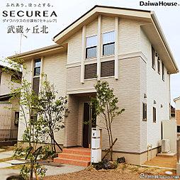 【ダイワハウス】セキュレア武蔵ヶ丘北 (分譲住宅)