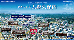 【ダイワハウス】セキュレア大森久保内 (建築条件付宅地分譲)