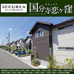 【ダイワハウス】セキュレア国分寺恋ヶ窪 (分譲住宅)