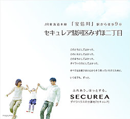 【ダイワハウス】セキュレア駿河区みずほ二丁目 (建築条件付宅地...