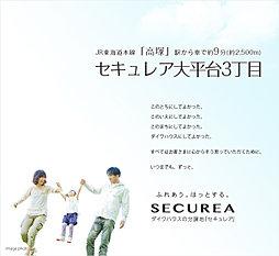 【ダイワハウス】セキュレア大平台3丁目 (建築条件付宅地分譲)