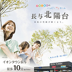 【ダイワハウス】長与 北陽台 (建築条件付宅地分譲)