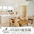 【ダイワハウス】セキュレア桜馬場 (分譲住宅)