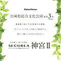 【ダイワハウス】セキュレア神宮II (建築条件付宅地分譲)